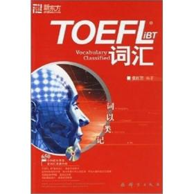 TOEFLiBT词汇9787800806346