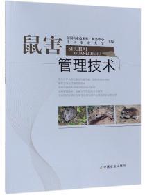 鼠害管理技术