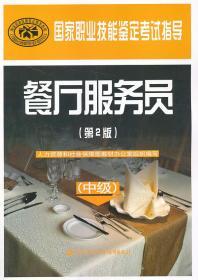 餐厅服务员(第2版)(中级) 和社会保障部教材办公室组织写 正版 9787516707807 书店