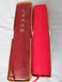 毛泽东选集——1966.3第一版第一次印刷——红色封面,白塑封。——繁体竖版