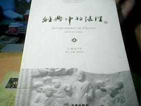 经典中的法理(2010年第1卷·总第1卷)
