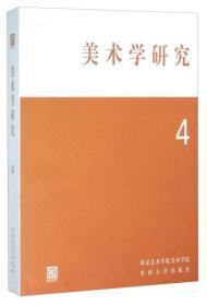 美术学研究(第4辑)