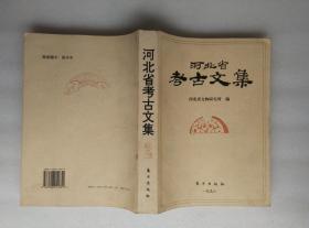 河北省考古文集 一版一印