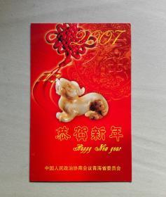 贺年卡:中国政治协商会议青海省委员会 寻兴才签名