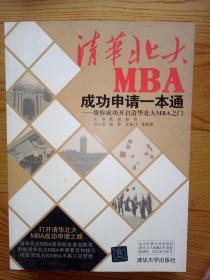 清华北大MBA成功申请一本通