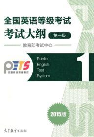 全国英语等级考试考试大纲 级 教育部考试中心 正版 9787040420487 书店