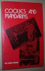 英文原版书 Coolies and Mandarins: Chinas Protection of Overseas Chinese during the Late ChiIng Period (1851-1911) Paperback 1985 by Yen Ching-Hwang 作者用英文签名赠书本