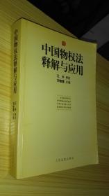 中国物权法释解与应用