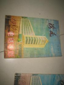济南电话号簿(1980年)BD  6961