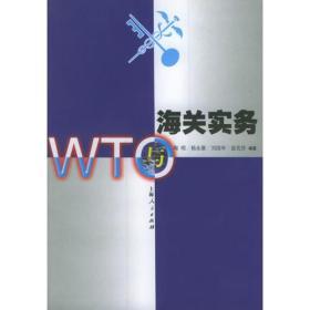 WTO与海关实务