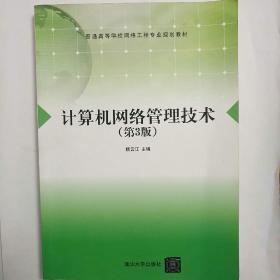 计算机网络管理技术(第3版)