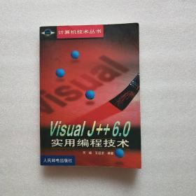 Visual J++ 6.0实用编程技术