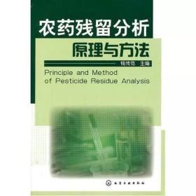 农药残留分析原理与方法