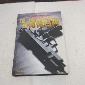 现代枪械百科