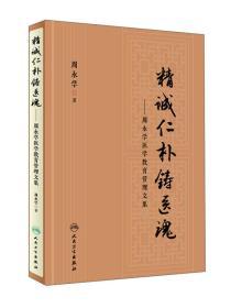 精诚仁朴铸医魂·周永学医学教育管理文集
