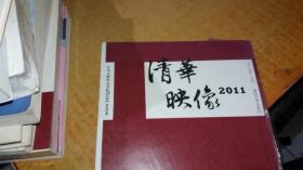 清华映像2011