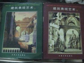 建筑表现艺术(第一册 第二册 12开 硬精装)