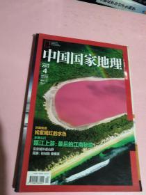 中国国家地理2013  4