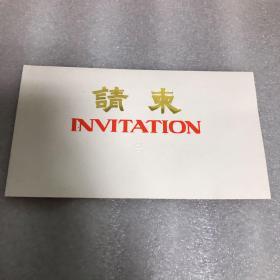 请柬:北京市教育局邀请函(附中国剧院入场券一张)
