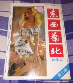 东南西北 1994年 精华本第九集 九五品 包邮挂