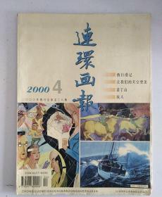 连环画报(2000年第4期)