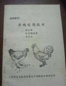 养鸡实用技术