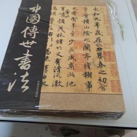 线装藏书馆-中国传世书法(文白对照,简体竖排线装,香墨彩色印刷,大开本.全四卷)