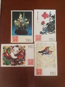 1983年邮资明信片(4枚套)空白
