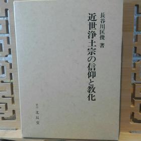 近世净土宗的信仰与教化  九品往生 化他五重传法  劝修作福念佛图说  西方四十八愿所