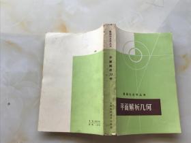 数理化自学丛书: 平面解析几何