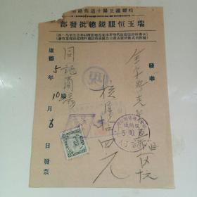 民国满洲国同记商场票证之十四(带税票)