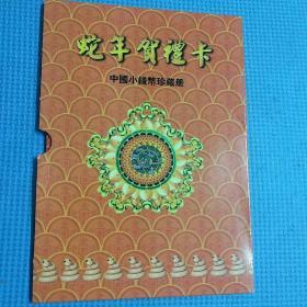 蛇年贺礼卡中国小钱币珍藏册