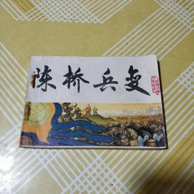 《陈桥兵变》连环画 小人书 (中国历史演义故事画《宋史》一