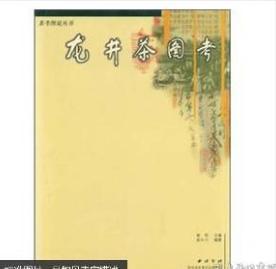 正版    茶考图说丛书---龙井茶图考   茶考图说丛书---龙井茶图考  90319H