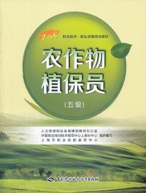 农作物植保员(五级) 上海市职业技能鉴定中心 正版 9787516702635 书店