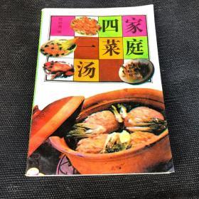 家庭四菜一汤