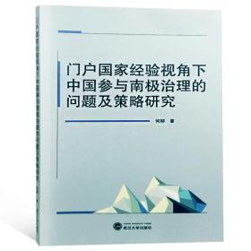门户国家经验视角下中国参与南极治理的问题及策略研究