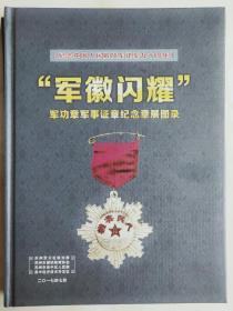 军微闪耀  军功章军事证章纪念章图展示
