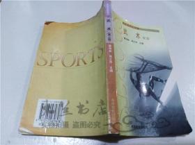 武术(第三版) 蔡仲林 周之华 高等教育出版社 2003年6月 大32开平装