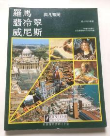 罗马与梵蒂冈 翡冷翠 威尼斯:意大利的三宝(280幅彩色图片以及三个城市的市区地图)中文版