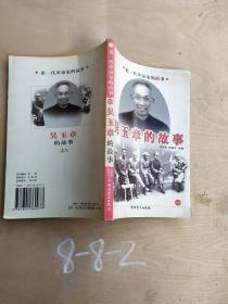 老一代革命家的故事 之六 吴玉章的故事