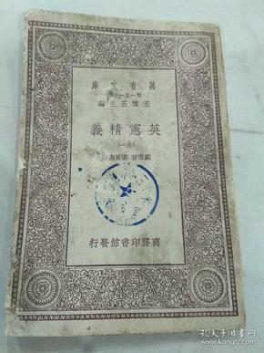 民国旧书  万有文库:英宪精义   卷一