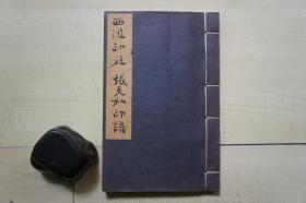 【仅见】早期钤印本(20.2*13CM):西泠印社张克和印谱(张石园印谱)