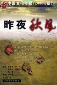 东方理念 : 中国政治年报(2000年版)