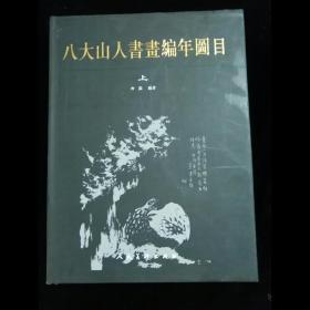 八大山人书画编年图目 上•精装本