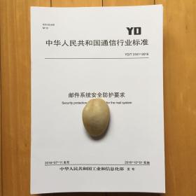 YD/T 3161-2016 邮件系统安全防护要求