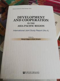 亚太地区发展与合作:中外联合研究报告