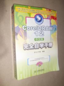 CorelDRAW 12 中文版完全自学手册(无光盘)