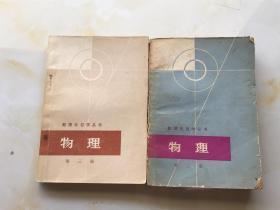 数理化自学丛书:物理二 三 册