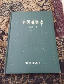 中国植物志(第二十一卷)内页泛黄